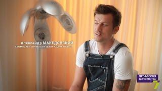 """""""Профессия достоинства"""": парикмахер"""