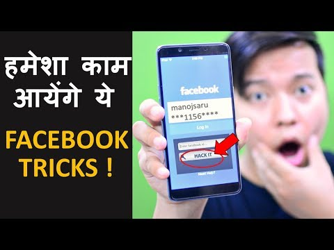 4 Most Useful Tips & Tricks Every Facebook User Must Know 😳😳