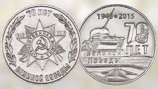 2 монеты Приднестровья к 70 - летию победы в ВОВ.