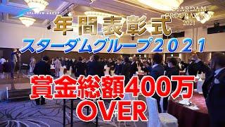 【年間表彰式】スターダムグループAWARD2021☆岡山ホストクラブ