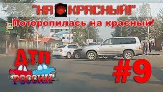 """""""На красный!"""" #9. """"Я же манёвр завершаю!"""" 1.08.18"""