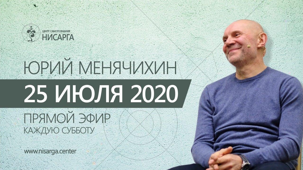Юрий Менячихин. Онлайн-сатсанг 2020.07.25