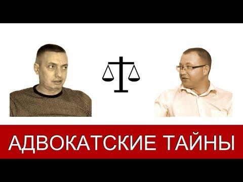 Неуважение к суду. Адвокатские тайны