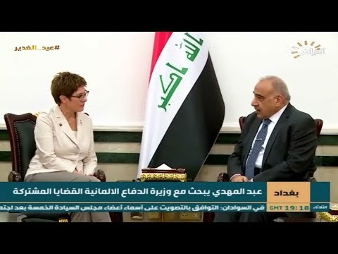 شاهد بالفيديو.. بغداد | عبد المهدي يبحث مع وزيرة الدفاع الالمانية القضايا المشتركة
