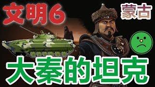 #12★文明6★迭起兴衰之蒙古★大秦的坦克