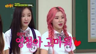 Knowing Brother Episode 135 [JooE and Yeonwoo Inside][ENG SUB]