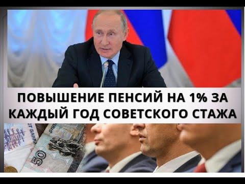 Повышение пенсий на 1% ЗА КАЖДЫЙ ГОД советского стажа!