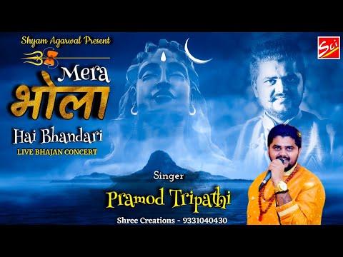 shiv bhole bhandari o shiv bhola bhandari