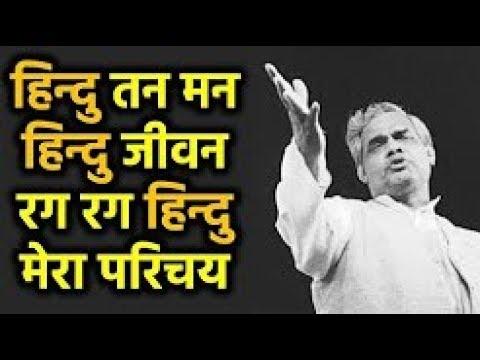 Atal Bihari Vajpayee Speech on Veer Savarkar in Maharashtra | अटल जी का शानदार भाषण