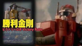 23 救急戦隊『勝利金剛』機體合體影片 緊急合体 ビクトリーロボ Victory Robo ゴーゴーファイブ GOGOV Kyuukyuu Sentai GoGoFive