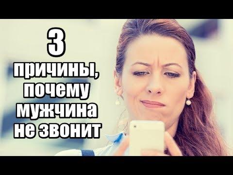 3 причины, почему мужчина НЕ ЗВОНИТ. Почему мужчина ПРОПАДАЕТ?