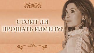 Как простить измену в отношениях? Стоит ли прощать измену и к чему это приведет?   Юлия Новикова