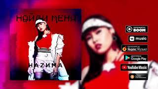НАZИМА – Найди меня (Премьера трека, 2019)