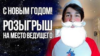 С новым годом! / Розыгрыш на место ведущего