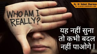 WHO AM I How To Get To Know Yourself | Best Osho Hindi Speech Pravachan