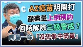 台北市本土病例+42  柯文哲最新防疫說