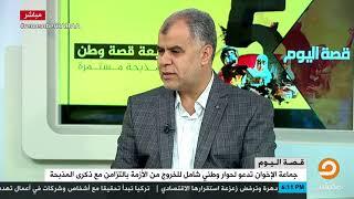 اغاني طرب MP3 محمد عطية : سلمية الإخوان حافظت على مصر من الإنهيار تحميل MP3