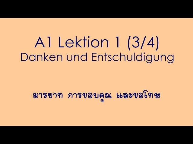 เรียนภาษาเยอรมัน A1 บทที่ ๑ (๓/๔) มารยาทการบอกขอบคุณและขอโทษ