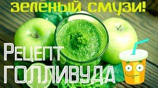 ЗЕЛЁНЫЙ СМУЗИ.♡Рецепт зелёного смузи♡.