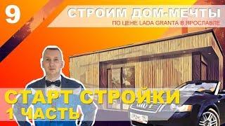 Строим Дом-мечты по цене Лада Гранта/9 серия