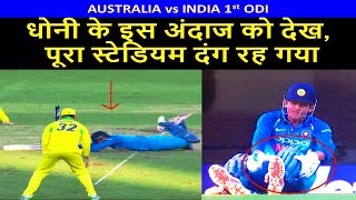 AUS vs IND 1st ODI: MS Dhoni Pinches A Quick Single, Applauds 37 Year Old For Commitment_D-Cricket