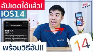 ด่วน!! อัปเดต iOS14 ตัวเต็มได้แล้ว! | อาตี๋รีวิว EP.327