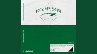I'm Sick (아퍼) (Feat. Kid Milli, Lil tachi, Kim Seungmin) (김승민) (, NO:EL, C JAMM)