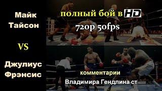 Майк Тайсон vs. Джулиус Фрэнсис (весь бой)|720p|50fps