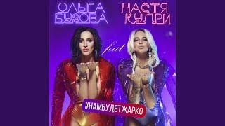 Нам будет жарко (feat. Настя Кудри)