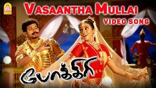Vasantha Mullai - Video Song | Pokkiri | Vijay | Asin | Prabhu Deva | Manisharma | Ayngaran