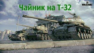 World of Tanks. Чайник на Т-32. Линия Фронта. Танки и Другие Игры. Смотреть Танковые Бои.