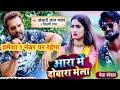 #Khesari ! आरा में दुबारा मेला ! #song एक नंबर पर ही रहेगा #Shilpi_राज ! ऐसा बवाल मेला song!!!