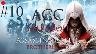 Assassin's Creed Brotherhood - Прохождение всех частей (ASS МАРАФОН #10)
