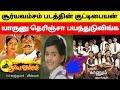 சூர்யவம்சம் குழந்தை யார் தெரியுமா | suryavamsam movie Tamil child artist | sarathkumar | சற்றுமுன்