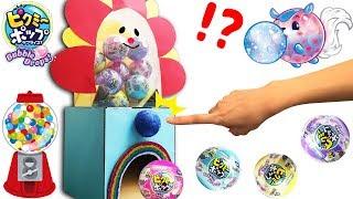 【声の出演】「ピクミーポップ!バブルサプライズ!」紹介PV(第3話)