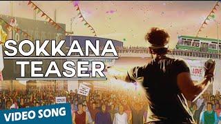 Sokkana Song Teaser | Yaagavarayinum Naa Kaakka | Aadhi | Nikki Galrani