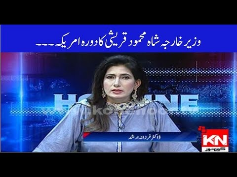 Hotline 29 Spetember 2018 | Kohenoor News Pakistan