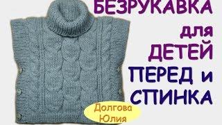 Вязание спицами. Пончо / безрукавка для детей. СПИНКА и ПЕРЕД ///// knitting