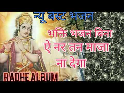 bhakti bhajan bina ye nar tan maza na dega