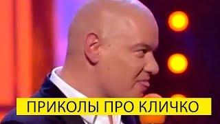 Выпуск Вечернего Квартала в котором все приколы про Кличко - этот подбора порвала!!!