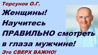 ЗНАНИЯ от О.Г. Торсунова. Женщины! Научитесь ПРАВИЛЬНО смотреть в глаза мужчине! Это СВЕРХ ВАЖНО!