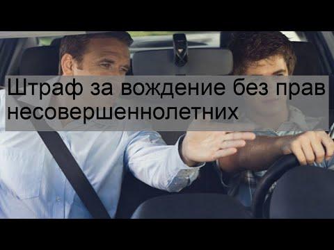 Штраф за вождение без прав несовершеннолетних
