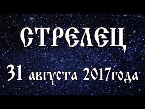 Любовный гороскоп на июль 2016 видео