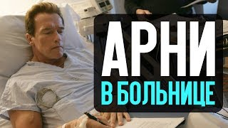 Шварцнеггер в больнице, пикап Уилла Смита и самые провальные фильмы года - Новости кино