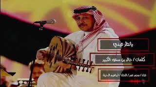 تحميل اغاني يانظر عيني محمد عمر MP3