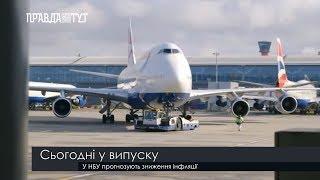 Випуск новин на ПравдаТут за 21.05.19 (06:30)