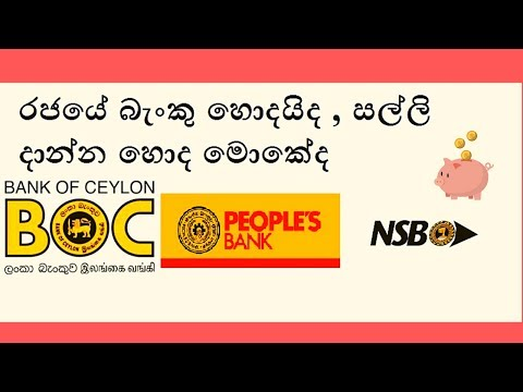 What is the Best government Bank- Sinhala edition