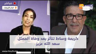 على المباشر..بالدموع..كريمة وساط تتأثر بعد وفاة الممثل سعد الله عزيز وتسترجع ذكرياتها معه تحميل MP3