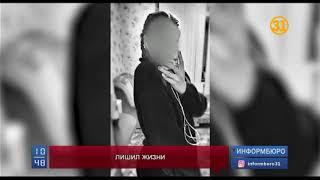 В Костанае убита школьница