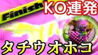 【スプラトゥーン】#260S+99カンスト勢の日常ガチマッチ難しいステージでもKO連発!ガチホコは前に出ろ!【ツトッキー】 動画キャプチャー